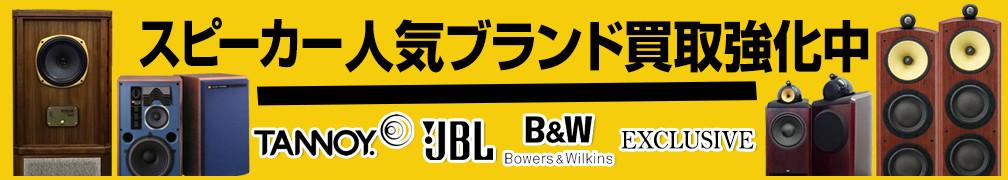 スピーカー人気ブランド買取強化中 TANNOY JBL B&W EXCLUSIVE