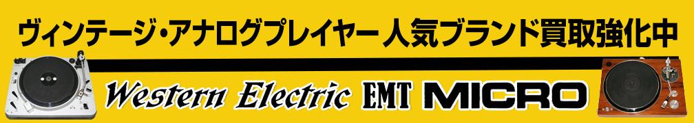 ヴィンテージ・アナログプレイヤー人気ブランド買取強化中 Western Electric EMT MICRO